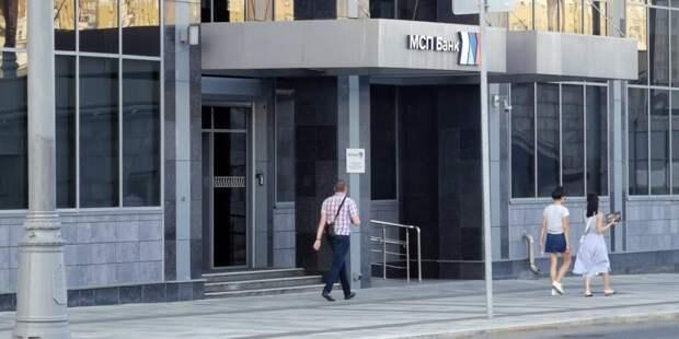 Капитальный вопрос «МСП Банка»