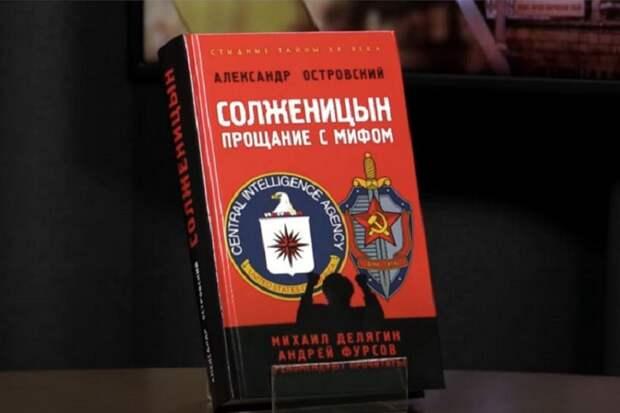 Чьим проектом был Солженицын. Михаил Делягин