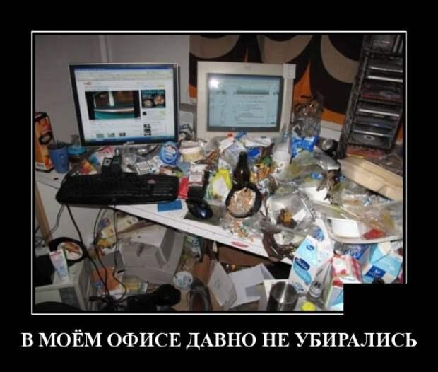 Демотиватор про офис