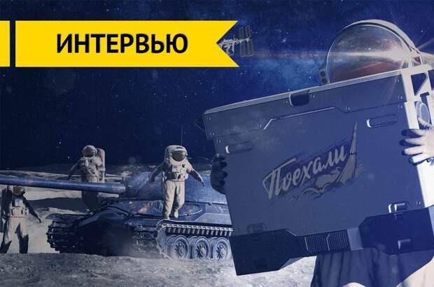 Как Wargaming и дочь Юрия Гагарина увековечили космонавта в игре