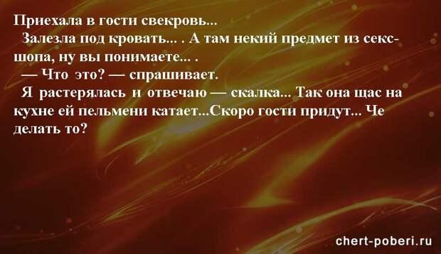 Самые смешные анекдоты ежедневная подборка chert-poberi-anekdoty-chert-poberi-anekdoty-02310623082020-6 картинка chert-poberi-anekdoty-02310623082020-6