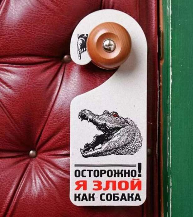 Прикольные вывески. Подборка chert-poberi-vv-chert-poberi-vv-34000703092020-17 картинка chert-poberi-vv-34000703092020-17