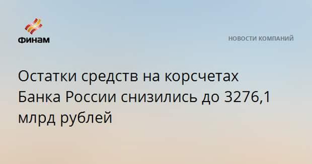 Остатки средств на корсчетах Банка России снизились до 3276,1 млрд рублей