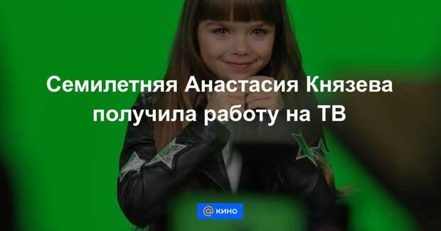 «Самая красивая девочка на Земле» стала телеведущей