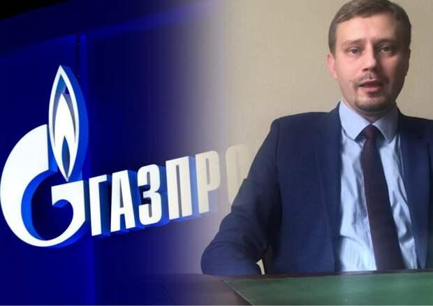Любич о Газпроме