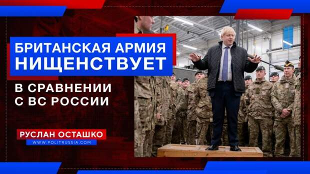 Британская армия нищенствует в сравнении с ВС России