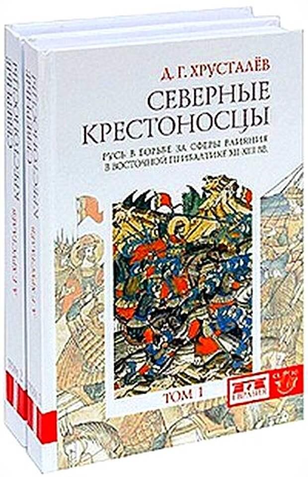 Северные крестоносцы. Русь в борьбе за сферы влияния в Восточной Прибалтике XII-XIII вв.