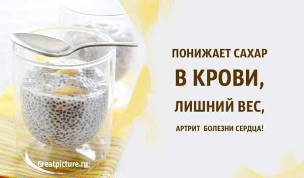 Понизить сахар в крови, лишний вес, артрит и болезни сердца. Супер средство!