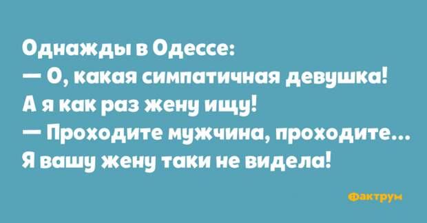 Таки десятка одесских анекдотов, шобы вы стали весёленькими