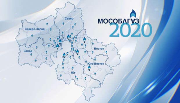 «Мособлгаз» порекомендовал жителям Московского региона пользоваться онлайн‑сервисами