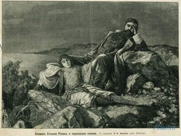 Топил ли Стенька Разин персидскую княжну Топил, княжна, персидская, стенька разин