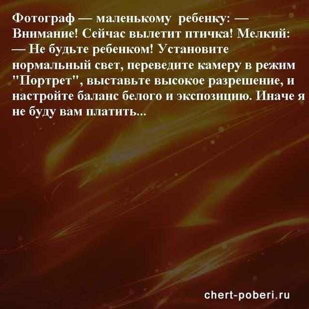 Самые смешные анекдоты ежедневная подборка chert-poberi-anekdoty-chert-poberi-anekdoty-52101230072020-7 картинка chert-poberi-anekdoty-52101230072020-7