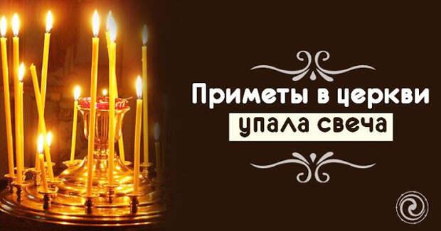 Приметы в церкви — упала свеча