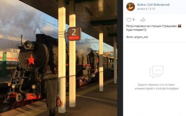 Фото дня: поезд из прошлого на станции «Стрешнево»