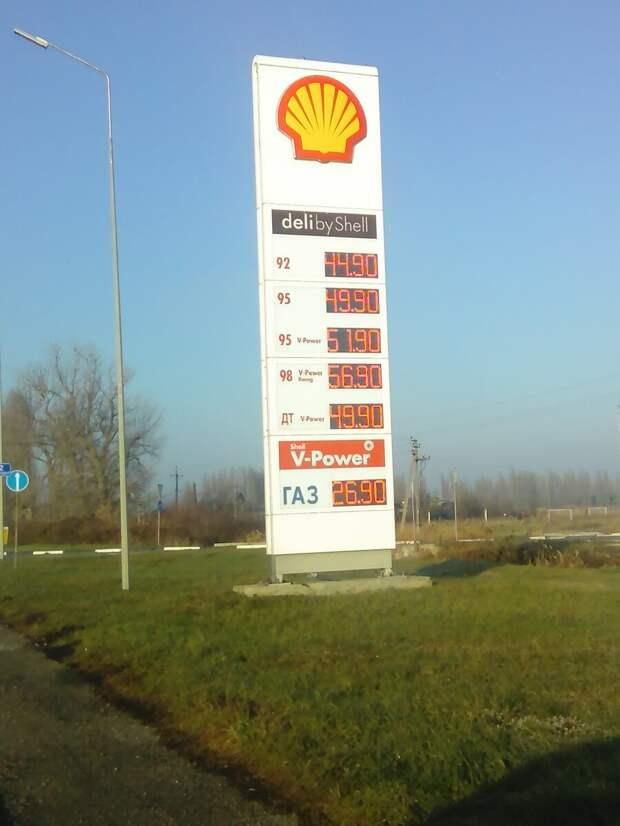 Показываю цены на бензин в Краснодарском Крае! Может пригодиться тому кто решил поехать на Юг!