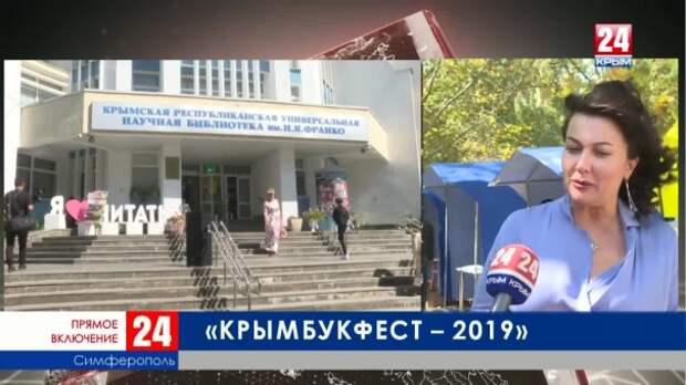 V Литературный фестиваль «КрымБукФест» проходит в столице