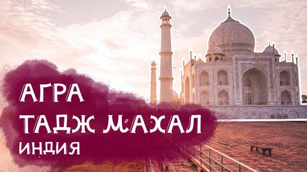Путешествие в Индию. Агра и окрестности. Тадж Махал