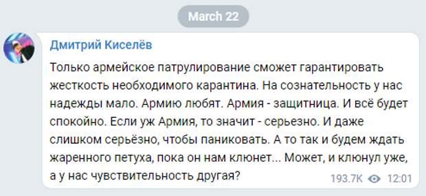 Киселев заявил, что во время коронавируса очень важно уберечь  Путина