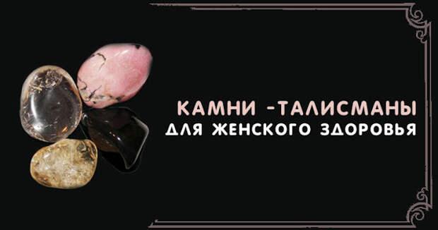 Камни-талисманы для женского здоровья