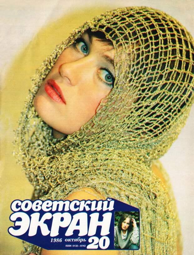 sovetskii ekran_1986_20