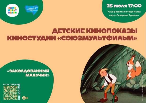 Бесплатный показ мультфильма пройдёт в парке «Северное Тушино» 25 июля