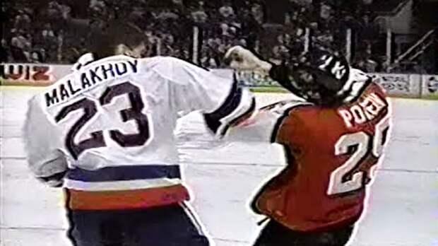 Уложил американца после нескольких ударов. Русский хоккеист Малахов без шансов разобрался с Подейном в 1995-м