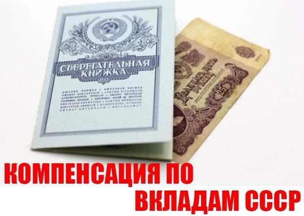 ПРАВИТЕЛЬСТВО РФ КОМПЕНСИРУЕТ СВОИМ ГРАЖДАНАМ ВКЛАДЫ БЫВШЕГО СССР .