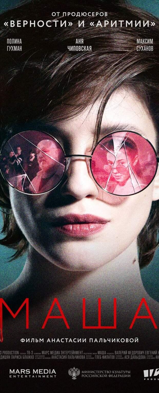 Новый трейлер к фильму «Маша»