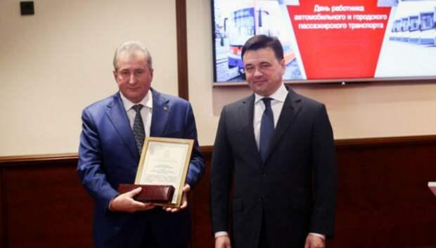 Воробьев вручил благодарность директору троллейбусного парка Подольска