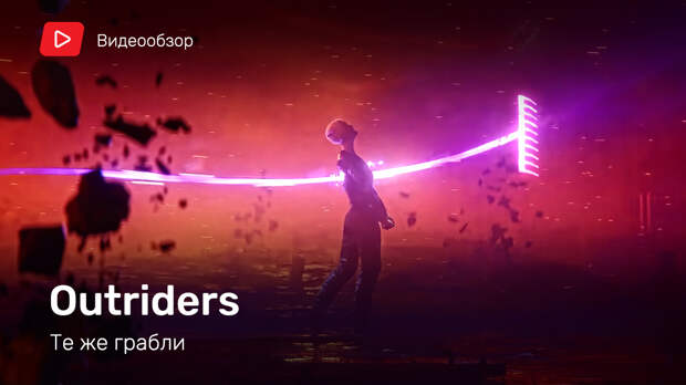Outriders: Видеообзор