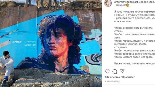 Ростовчане испугались засудьбу художника, нарисовавшего Цоя настене