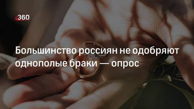 Большинство россиян не одобряют однополые браки— опрос