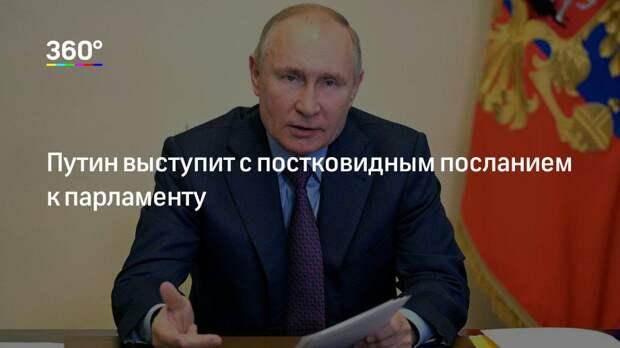 Путин выступит с постковидным посланием к парламенту