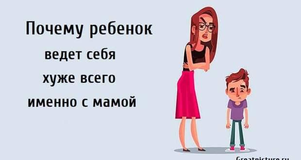 Почему ребенок ведет себя хуже всего именно с мамой