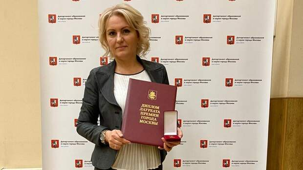 Директор школы №1571 получила премию за реализацию проекта «Мой район в годы войны»