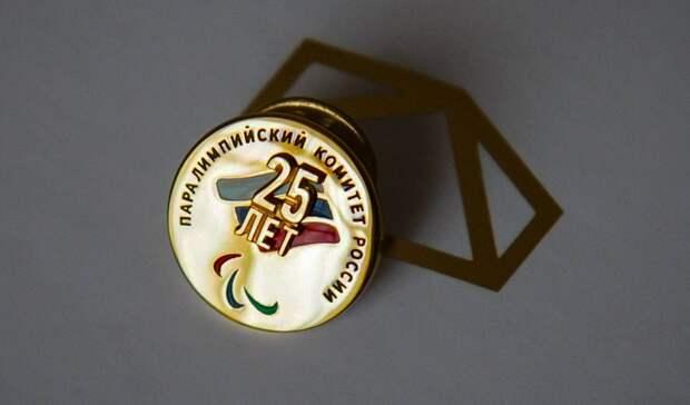 Гладков показал золотые нагрудные знаки к25-летию Паралимпийского комитета