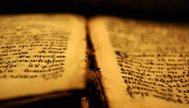 Неусыпаемый псалтирь в Духовной жизни мирянина