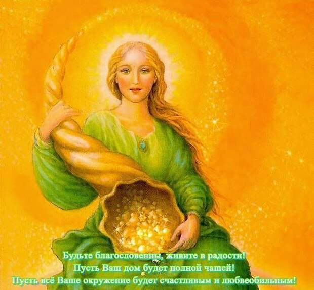 """Богиня Абунданция """"Новый подход для благосостояния в жизни человека"""""""