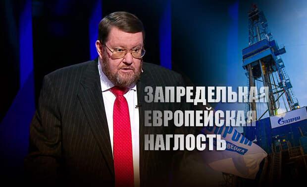 «Капризная барыня»: Сатановский прокомментировал «истерику» ЕС из-за российского газа