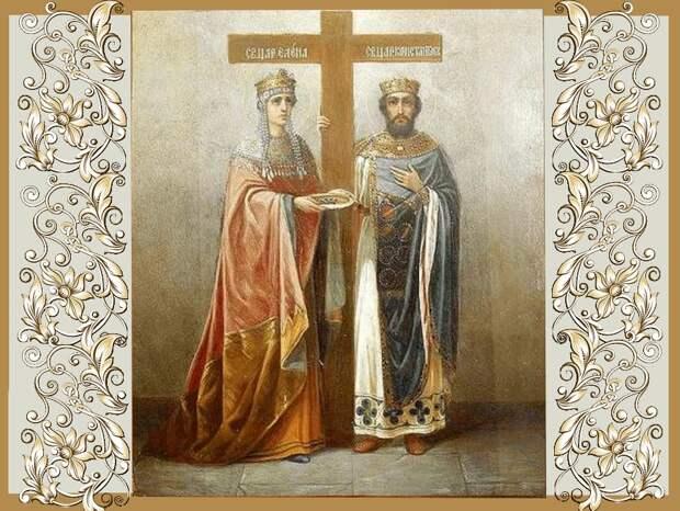 3 июня - День равноапостольных царя Константина и матери его, царицы Елены.
