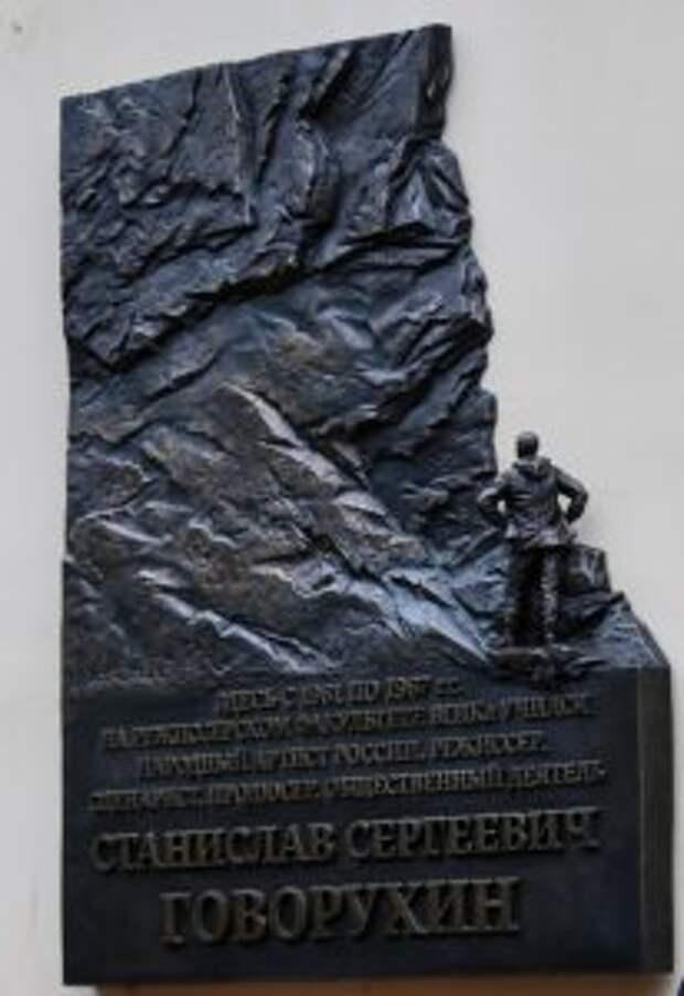 На стене ВГИКа увековечили память Станислава Говорухина