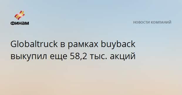 Globaltruck в рамках buyback выкупил еще 58,2 тыс. акций