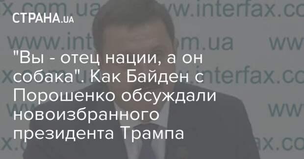 """""""Вы - отец нации, а он собака"""". Как Байден с Порошенко обсуждали новоизбранного президента Трампа"""