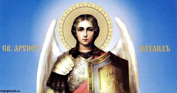 19 сентября — великий праздник ″Михайлово чудо″. Вот 6 вещей, которые завтра запрещены