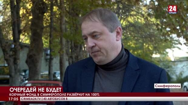 Коечный фонд в Симферополе развёрнут на 100%