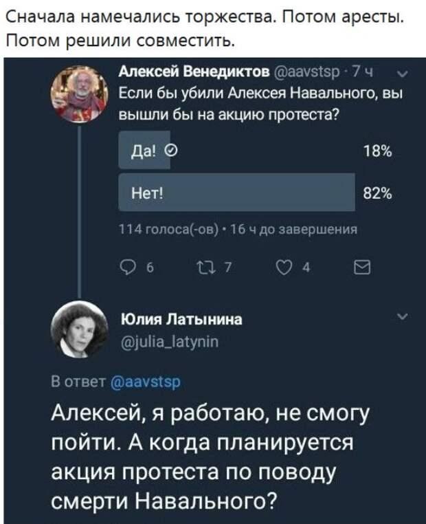 Общественность в шоке от неблагодарности окружения Навального