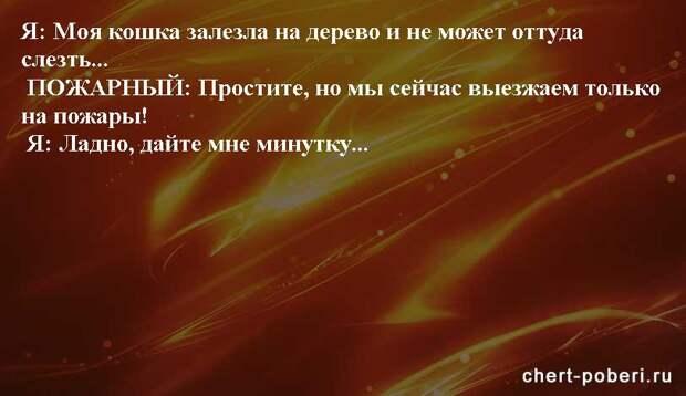 Самые смешные анекдоты ежедневная подборка chert-poberi-anekdoty-chert-poberi-anekdoty-31250504012021-16 картинка chert-poberi-anekdoty-31250504012021-16