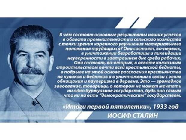 Сталин об основных достижениях первой пятилетки для трудящихся