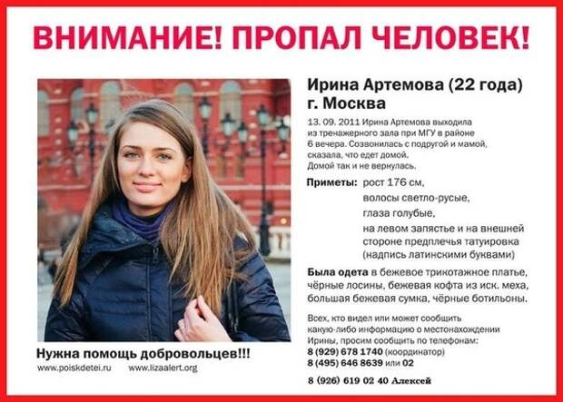 Куда исчезают люди в России?