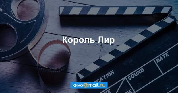 Новый трейлер к фильму «Король Лир»